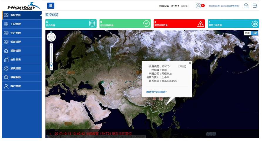 华辰智通设备运维管理平台