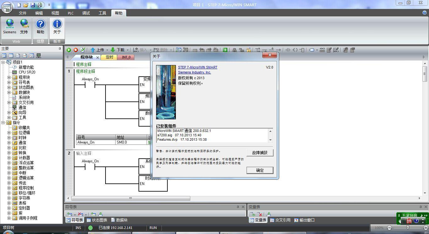 plc编程 图