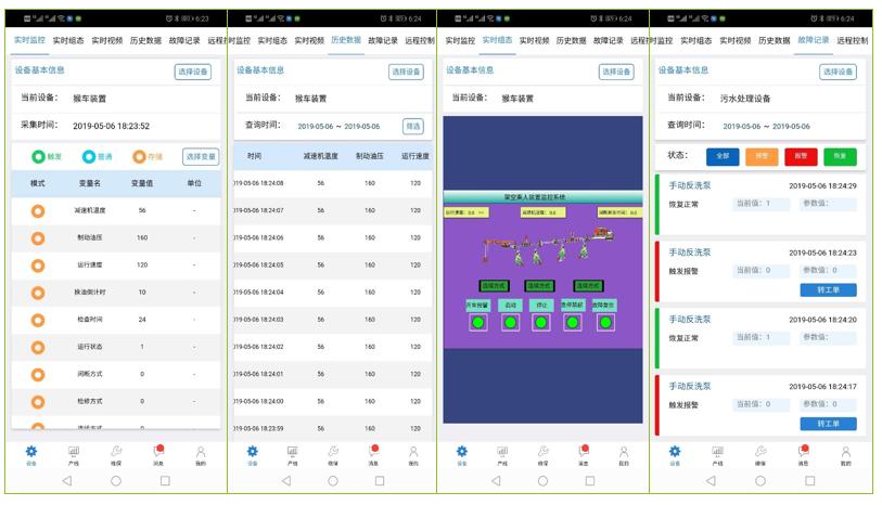 手机远程控制水务系统